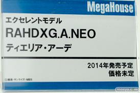 メガハウス エクセレントモデル RAHDXG.A.NEO ティエリア・アーデ 08