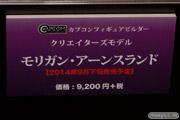 東京おもちゃショー2014 カプコン カプコンフィギュアビルダー クリエイターズモデル モリガン・アーンスランド 26
