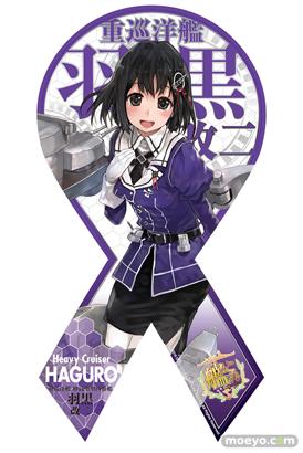 ホビージャパン マグコレ 艦隊これくしょん -艦これ- 第4弾 羽黒改二