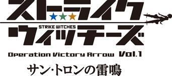 角川書店「ストライクウィッチーズ Operation Victory Arrow Vol.1 サン・トロンの雷鳴」SDラバーストラップ付き前売券 画像01
