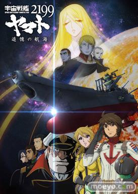 宇宙戦艦ヤマト2199×水樹奈々 再びエンディング主題歌 担当決定!! 『宇宙戦艦ヤマト2199 追憶の航海』 本ポスター