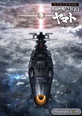 宇宙戦艦ヤマト2199×水樹奈々 再びエンディング主題歌 担当決定!! 『宇宙戦艦ヤマト2199 星巡る方舟』 ティザーポスター