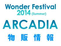 メカやフィギュア、ドールなど盛り沢山!「WF2014夏」アルカディアブース物販情報!