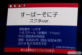 ワンダーフェスティバル 2014[夏] ビート Q-six A-LABEL フィギュア 画像 エロ 14