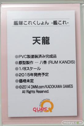 ワンダーフェスティバル 2014[夏] フィギュア 画像 キューズQ 艦これ 04