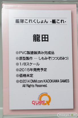 ワンダーフェスティバル 2014[夏] フィギュア 画像 キューズQ 艦これ 06