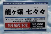 ワンダーフェスティバル 2014[夏] フィギュア 画像 グリフォンエンタープライズ 尻 かすみ 桐乃 14