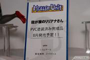 ワンダーフェスティバル 2014[夏] 画像 フィギュア マウスユニット MouseUnit 25