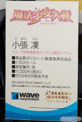 2014夏ホビーメーカー合同商品展示会 フィギュア 画像 レビュー ウェーブ 02