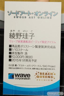 2014夏ホビーメーカー合同商品展示会 フィギュア 画像 レビュー ウェーブ 08