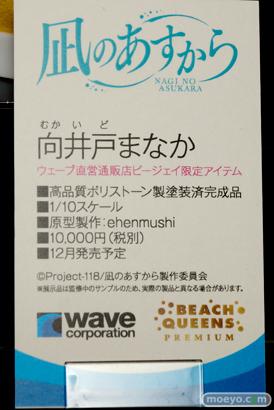 2014夏ホビーメーカー合同商品展示会 フィギュア 画像 レビュー ウェーブ 10