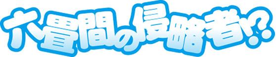 ホビージャパン 六畳間の侵略者!? Blu-ray&DVD 第1巻初回限定版 第17 巻ドラマCD 付特装版 画像 生動画原本2枚セット 01
