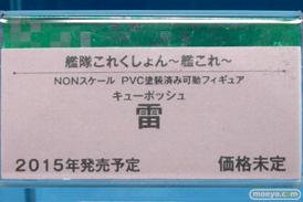 2014 第54回 全日本模型ホビーショー 画像 サンプル レビュー フィギュア コトブキヤ キューポッシュ 雷 09