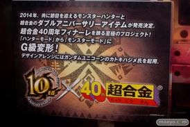 2014 第54回 全日本模型ホビーショー 画像 サンプル レビュー フィギュア バンダイ 超合金 モンスターハンター G級変形リオレウス 09
