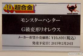 2014 第54回 全日本模型ホビーショー 画像 サンプル レビュー フィギュア バンダイ 超合金 モンスターハンター G級変形リオレウス 10