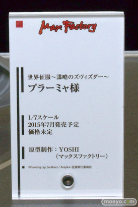世界征服~謀略のズヴィズダー~ プラーミャ様 マックスファクトリー 画像 サンプル レビュー フィギュア 宮沢模型 第34回 商売繁盛セール08