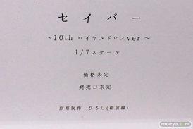 セイバー ~10th ロイヤルドレスver.~ タイプムーン ひろし 桜前線 画像 サンプル レビュー コミックマーケット87 コミケ C87 08