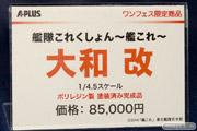 エイプラス A+ 画像 フィギュア サンプル レビュー ワンダーフェスティバル 2015[冬] 艦隊これくしょん 大和 武蔵 06