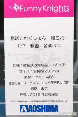 アオシマ 画像 フィギュア サンプル レビュー ワンダーフェスティバル 2015[冬] 艦隊これくしょん 02