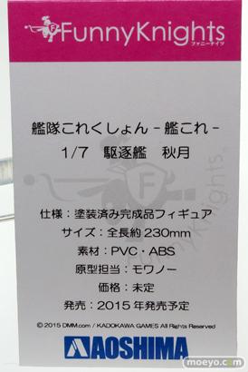 アオシマ 画像 フィギュア サンプル レビュー ワンダーフェスティバル 2015[冬] 艦隊これくしょん 04