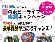 PLUM LIVE SHOPにて「春の新ホビーライフ応援キャンペーン」が3月28日より開催決定!