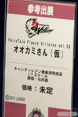 FairyTale figure Villains vol.03 オオカミさん(仮) レチェリー 画像 サンプル レビュー フィギュア 石井遊 09