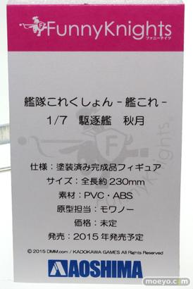 艦隊これくしょん-艦これ- 1/7 駆逐艦 秋月 アオシマ 画像 サンプル レビュー フィギュア ワンダーフェスティバル 2015[冬] モワノー 10