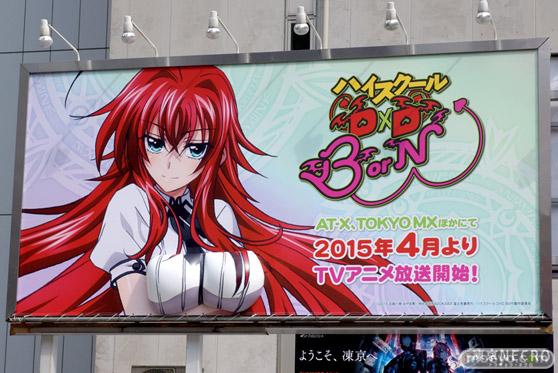 アニメ ハイスクールD×D BorN おっぱい 立体 看板 告知 秋葉原 アキバ 画像 01
