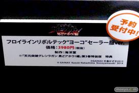 アニメジャパン2015 画像 サンプル レビュー フィギュア ゼットン バルタン ガッツ星人 ヨーコ ウルトラマン 11