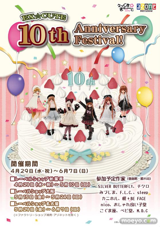 えっくす☆きゅーと10th Anniversary Festival!01