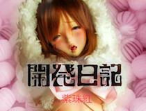 リアルアートプロジェクトからNEW写真集「開発日記~紫珠紅編~」&「体毛シート」のご案内!