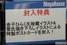 宮沢模型 第35回 商売繁盛セール 新作 フィギュア 画像 レビュー サンプル フレア アルター メガハウス スクウェア・エニックス ドラゴントイ 18