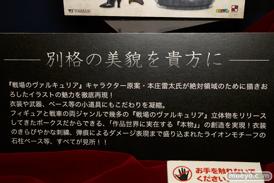戦場のヴァルキュリア セルベリア・ブレス ボークス キャラグミン 画像 サンプル レビュー フィギュア HOBBY ROUND(ホビーラウンド) 13 13