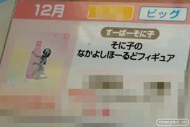 第40回プライズフェア 画像 サンプル レビュー フィギュア プライズ フリュー そに子 ぽちゃ子 飛行場姫 12