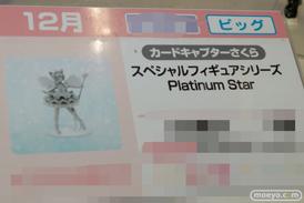 第40回プライズフェア 画像 サンプル レビュー フィギュア プライズ フリュー そに子 ぽちゃ子 飛行場姫 31