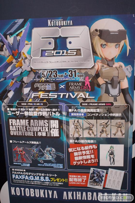 フレームアームズ×フレームアームズ・ガール フェスティバル2015 画像 プラモデル フィギュア サンプル 開発関係者コンペティション 01