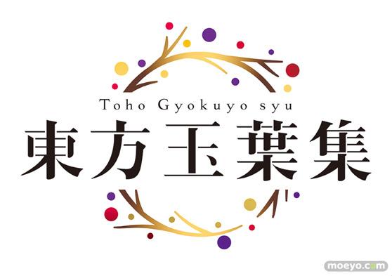 東方Project画集 東方玉葉集 ホビージャパン 画像 画集 01