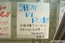 「SHOW BY ROCK!!」秋葉原でミュージアムですぞ!!in GAMERS 画像 サンプル レビュー フィギュア 等身大フィギュア 33