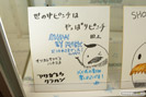 「SHOW BY ROCK!!」秋葉原でミュージアムですぞ!!in GAMERS 画像 サンプル レビュー フィギュア 等身大フィギュア 36