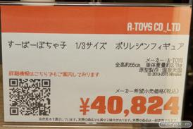 コトブキヤ秋葉原館 展示 画像 フィギュア サンプル レビュー 白 パンツ ぽちゃ子 タカオ 07