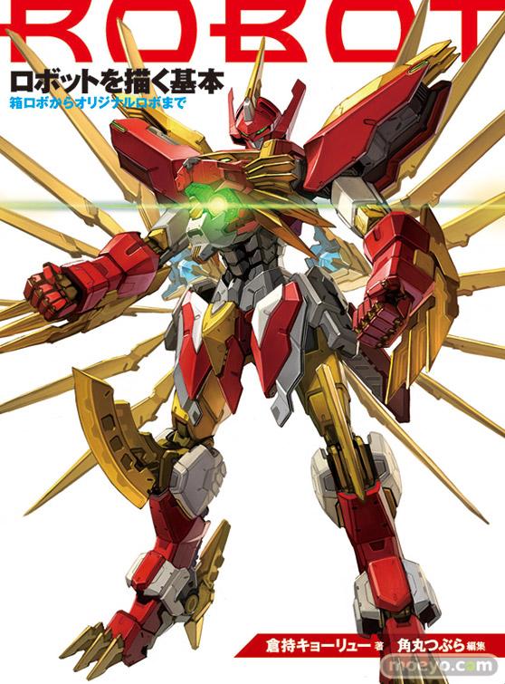 ロボットを描く基本 箱ロボからオリジナルロボまで ホビージャパン 画像 表紙 レビュー 01