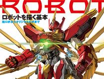 基本のないところに、ロボは立たない!「ロボットを描く基本 箱ロボからオリジナルロボまで」7月31日発売!Twitter キャンペーンも開催!
