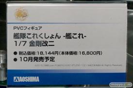 ワンダーフェスティバル 2015[夏] 画像 サンプル レビュー フィギュア アオシマ 艦これ えつ シャロ 10