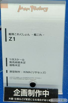 ワンダーフェスティバル 2015[夏] 画像 サンプル レビュー フィギュア マックスファクトリー 艦隊これくしょん-艦これ- Z1 KIMA 11