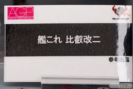 キャラホビ2015 画像 サンプル レビュー フィギュア バンダイ すーぱーふみな ガンダムバルバトス ROBOT魂 AGP 艦これ  25