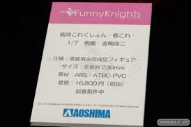 東京ゲームショウ2015 DMM 艦これ フィギュア サンプル レビュー 画像 21