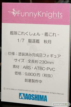 東京ゲームショウ2015 DMM 艦これ フィギュア サンプル レビュー 画像 23