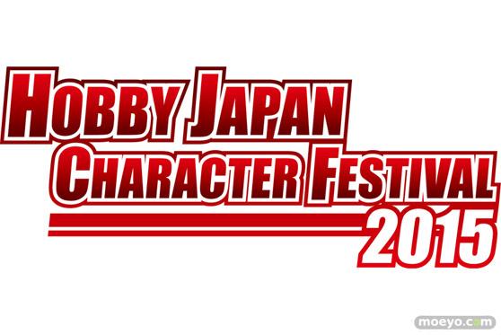 HOBBY JAPAN CHARACTER FESTIVAL 2015 ホビージャパン 開催 01