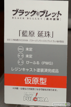 プルクラの新作フィギュアブラックブレット 藍原延珠 08