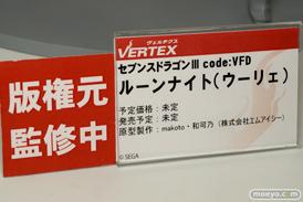 ヴェルテクスのヴェルテクス「セブンスドラゴンIII code:VFD ルーンナイト(ウーリェ)」のフィギュアサンプル画像10